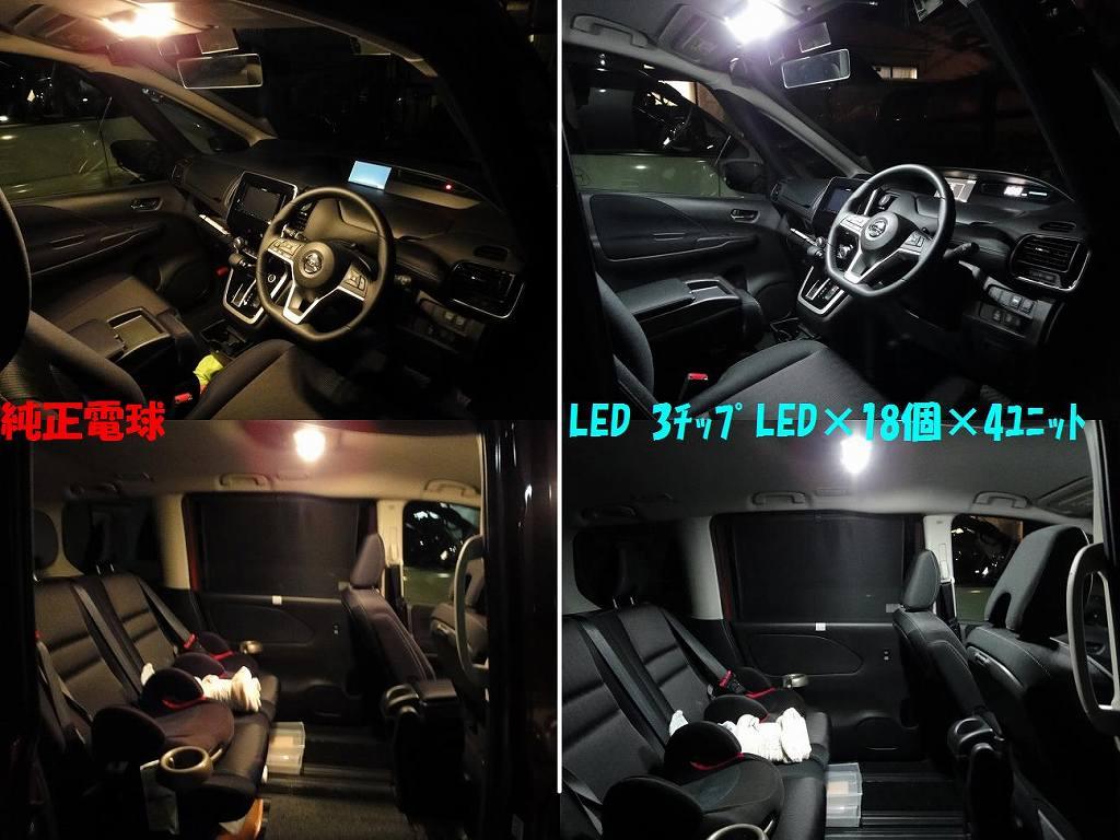 【C27】ルームランプ(1・2列目)LED化②電球から激安LEDに交換