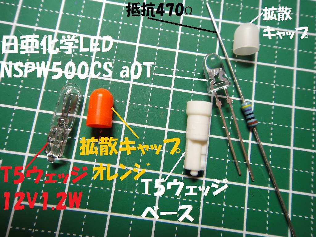 【C27】シフトポジションイルミLED化~超簡単手抜き版~