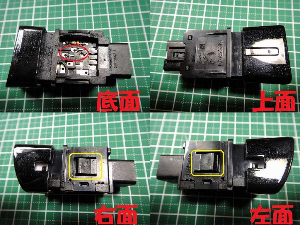 【C27】カメラボタン・インテリジェントパーキングアシストボタンLED打ち換え①