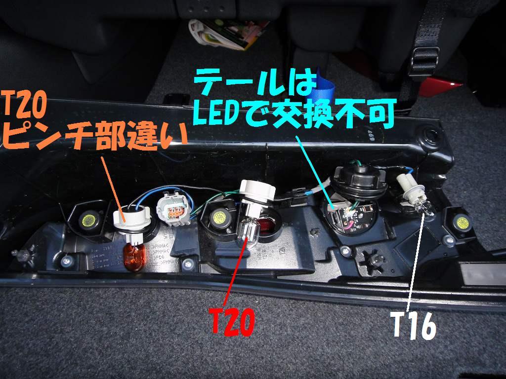 【C27】テールランプLED化①テールランプの外し方