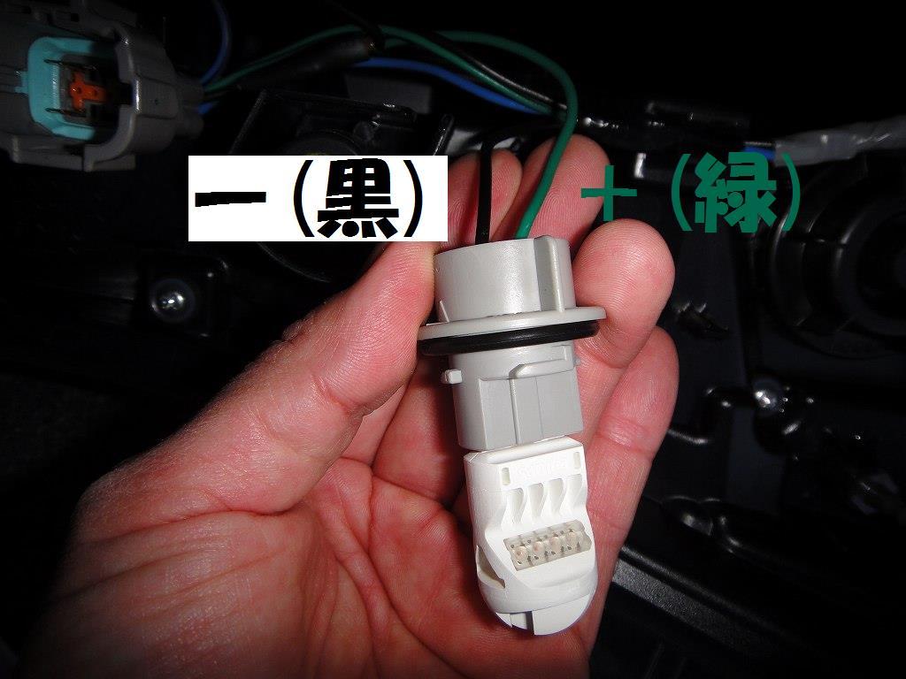 【C27】テールランプLED化②LEDバルブへ交換