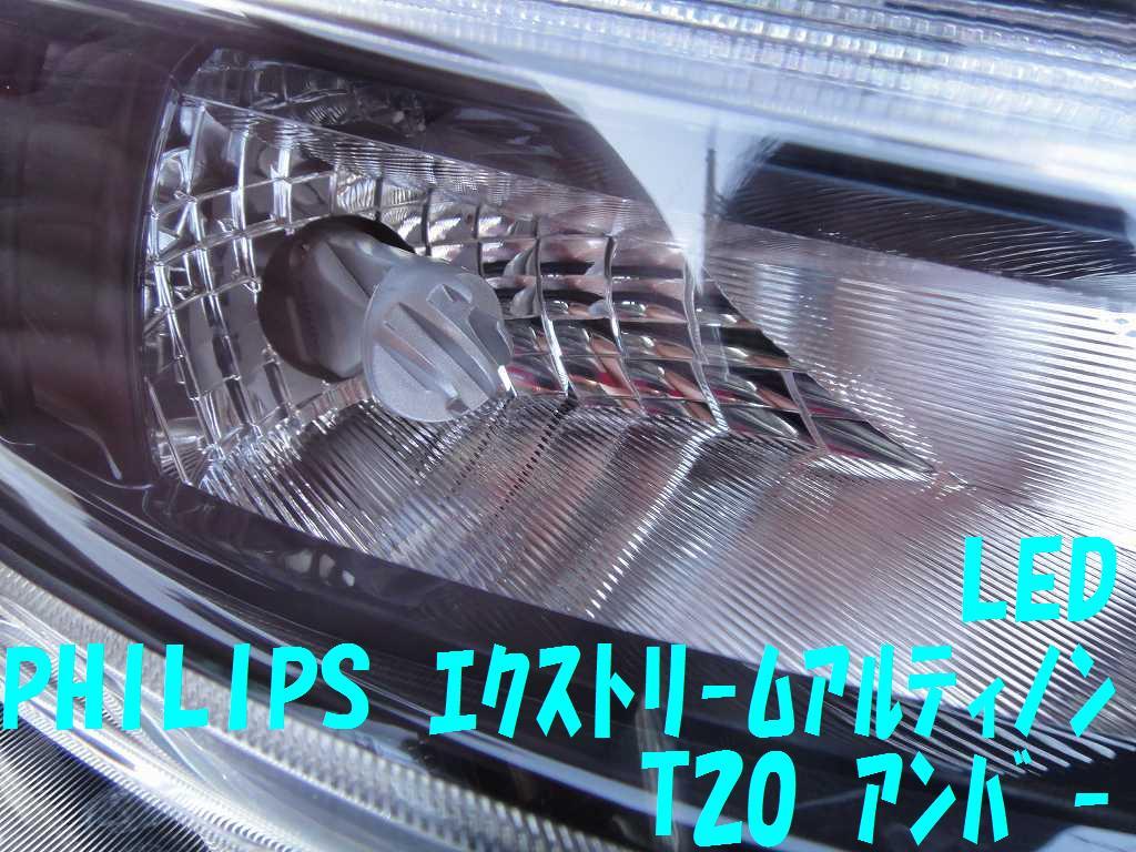 【C27】フロントウインカーのLED化②ハイフラ抵抗とLED取付