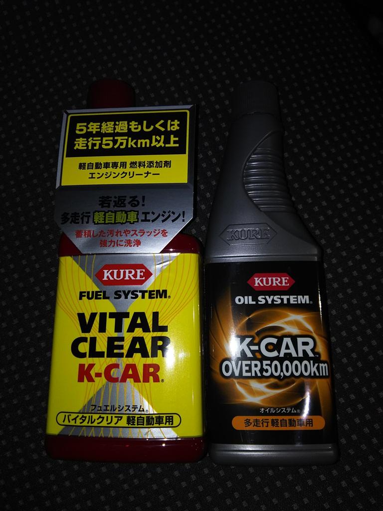 メンテナンス覚書(MSC、添加剤投入)