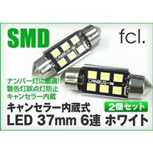 パトリオット ルームランプ交換(fcl. LED 37mm) のカスタム手順1