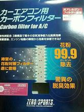 インプレッサ WRX STI ZERO/SPORTS のエアコンフィルター替えのカスタム手順1