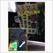 車内ではエーモンから出ている10Aの低背の電源ヒューズを使いました!<br /> 画像の丸がついているところが余っていて、ACC電源が取れるのでそこを利用♪<br /> <br /> なぜACCかというと、リングを日中でも光らせておきたかったからです笑<br /> そうじゃなければポジションなどからとれば簡単なんですけどね…ww