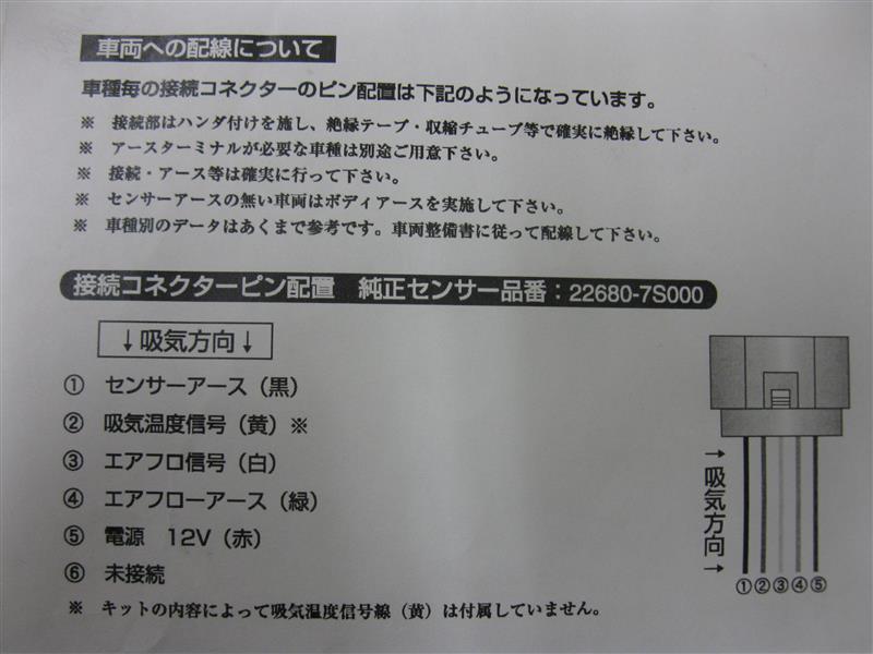 R35エアフロ ・・・ 業務連絡