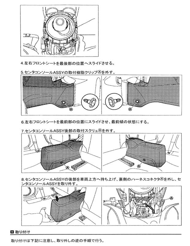【内装取外し②】シフトレバー周り〜センターコンソール
