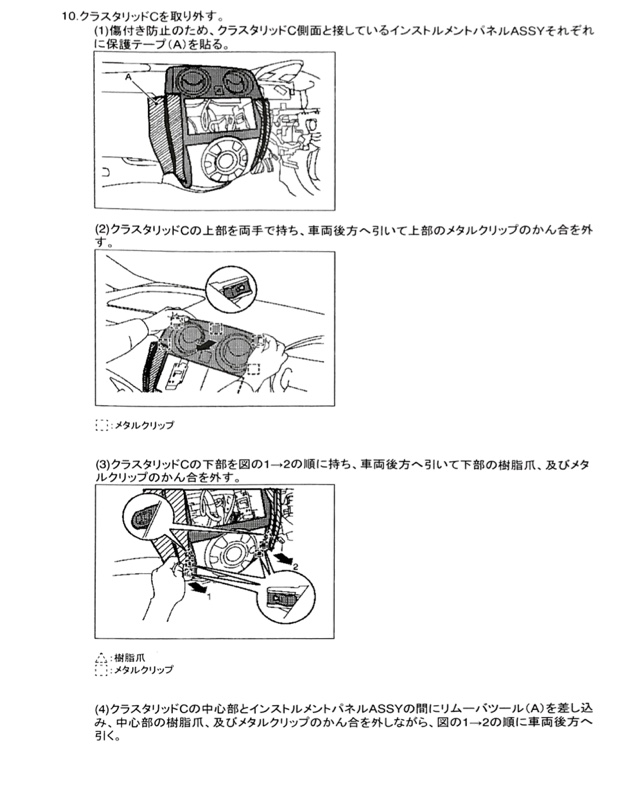 【内装取外し③】ステアリング周辺〜センターパネル〜エアコン