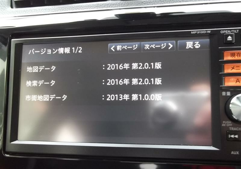 日産純正ナビ MP313D-W 取付(その2)♪