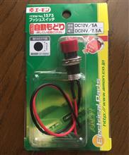 ハスラー 八木澤さんのスマートホーンユニット・(SHU01)つけましたのカスタム手順2