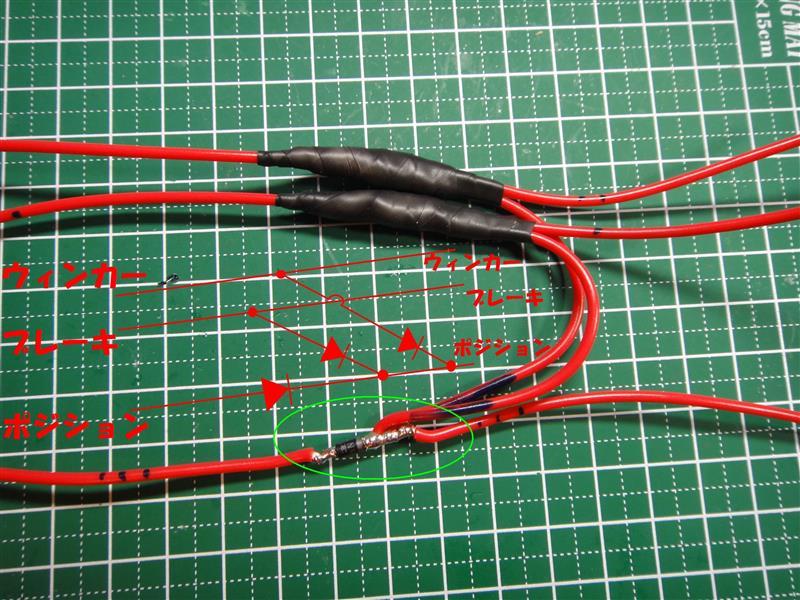 【C27】テールランプの全灯化+ウィンカー連動化①