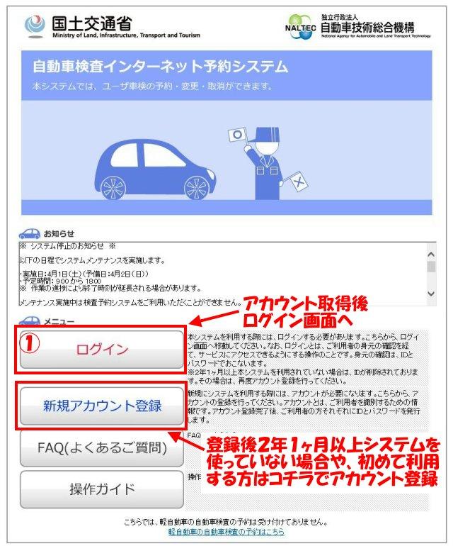 軽 自動車 車検 予約 システム