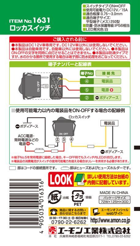 RMS製 レーザーフォグ取り付け その2(車内電源で点灯実験)