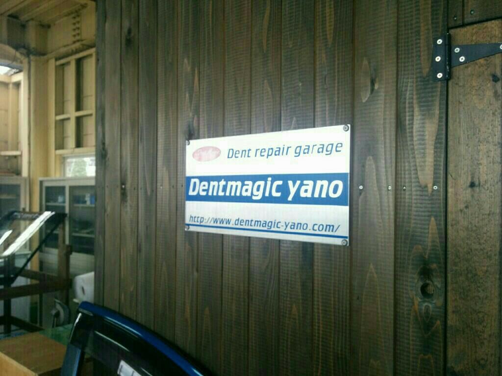 デントマジック矢野様