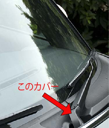 BMW Mini One//Cooper//S Front Wiper Arm Cap Part #: 61617248410