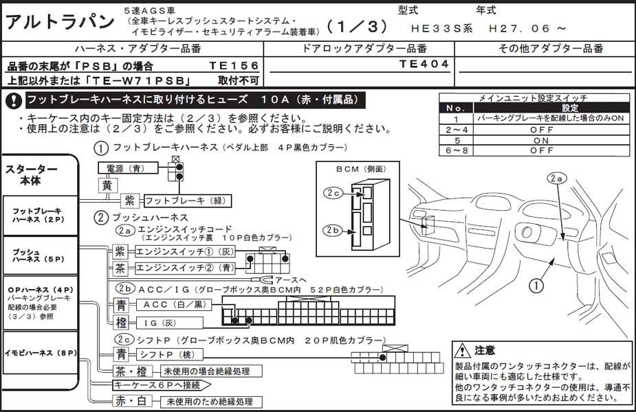 ワークス(HA36S)にエンジンスターターを取り付け
