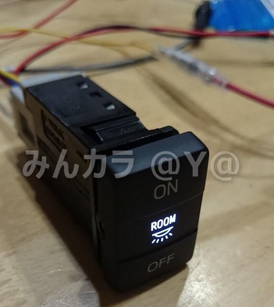 ルームランプ純正スイッチ LED打替え&加工