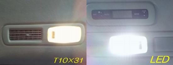 それぞれの電球のタイプに合わせてアダプターを差し込み、車種専用ではないので、大きさの合うLEDをインストール。<br /> 結果。<br /> 明るい・・・明るすぎて直視できないという状況に。(笑)