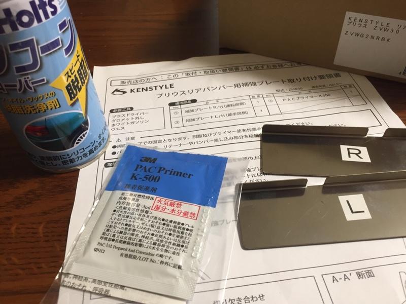 ケンスタイル リアバンパー隙間補強①(^^)