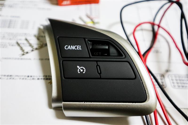 Pivot 3-Drive αをステアリングスイッチで動かす(ステアリングスイッチ編)