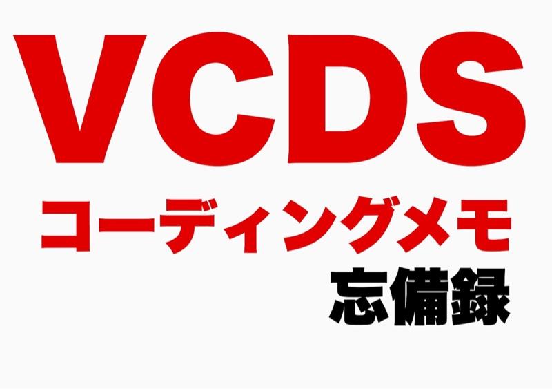 VCDSコーディングメモ 2017 忘備録