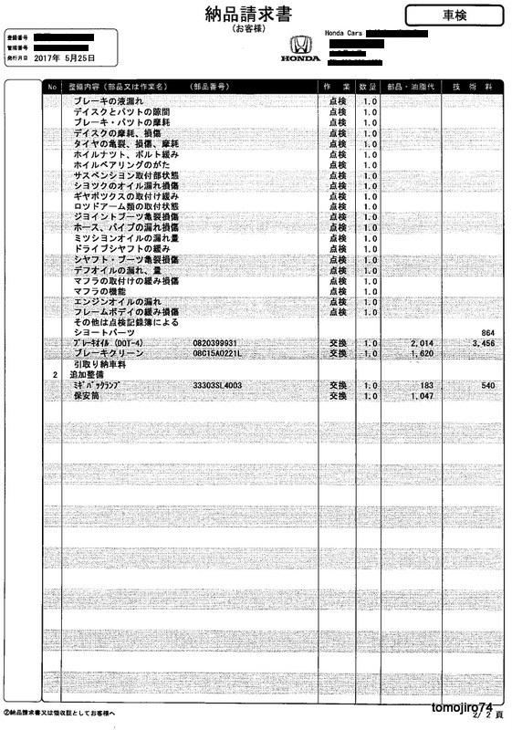 [記録]車検 141,400㎞