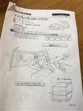 インプレッサ スポーツワゴン WRX カーナビ パイオニア 楽ナビ AVIC-MRZ04 取付のカスタム手順2
