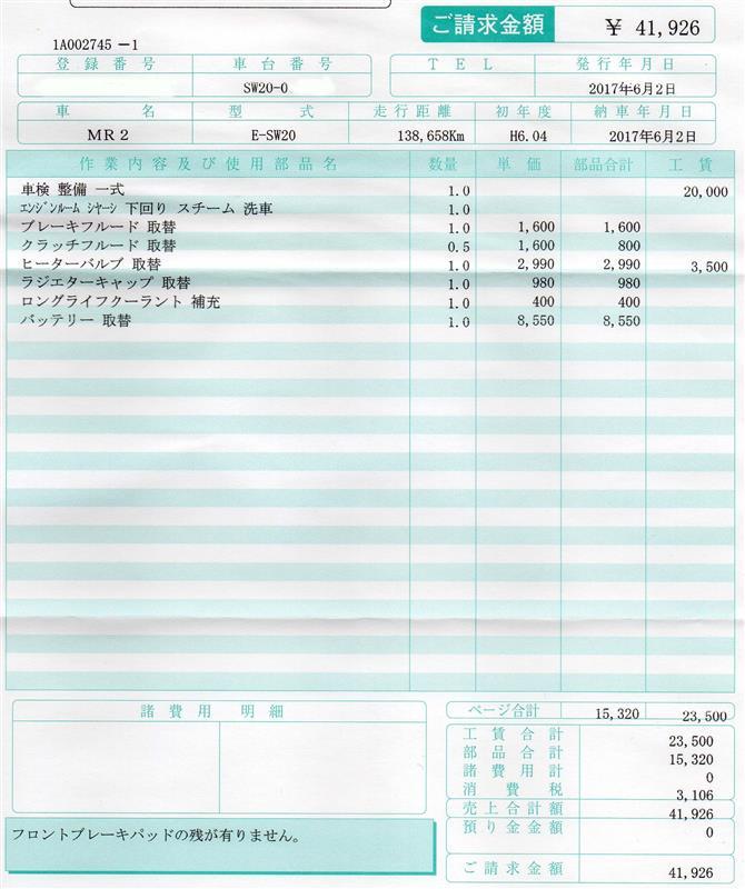 2017/06/02 車検(11回目)
