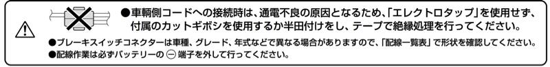 【E90】配線整理など
