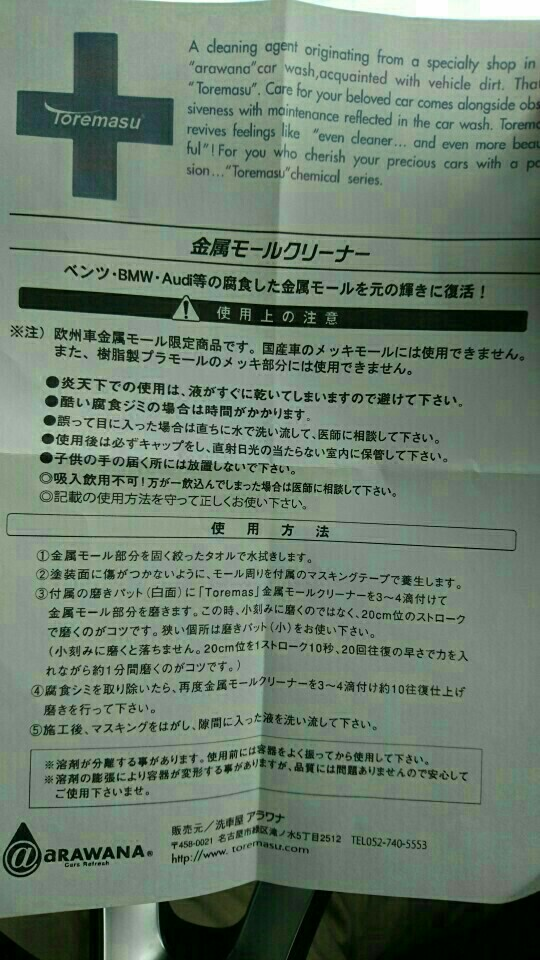 モール磨き toremasu