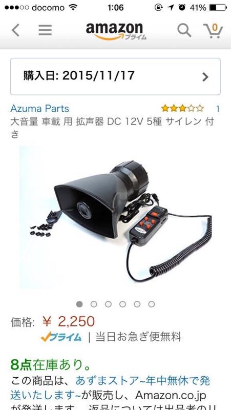 【ネタ用】車載用サイレン付拡声器取付の巻【要加工】