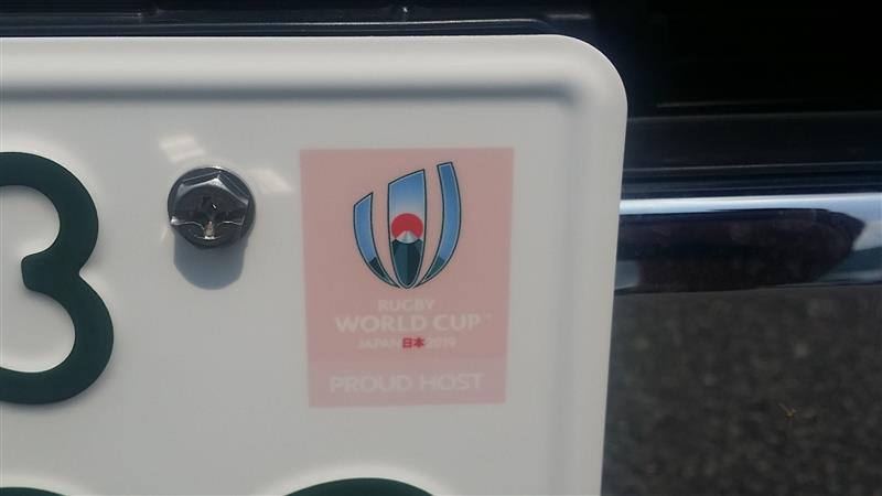 『ラグビーワールドカップ2019』特別仕様ナンバープレート