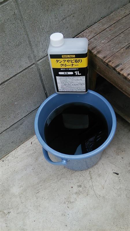 オークションで1000円でタンクを落としました。凹みがありタンク内は錆だらけでした。<br /> タンク交換前にタンクの錆取りをモノタロウ錆取りで行いました。