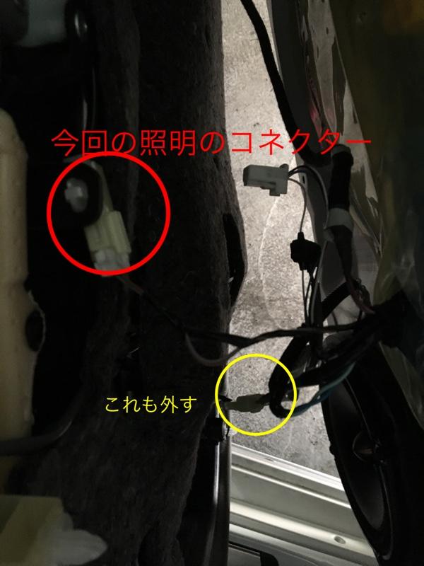 ドアグリップ スポットライト LED打替