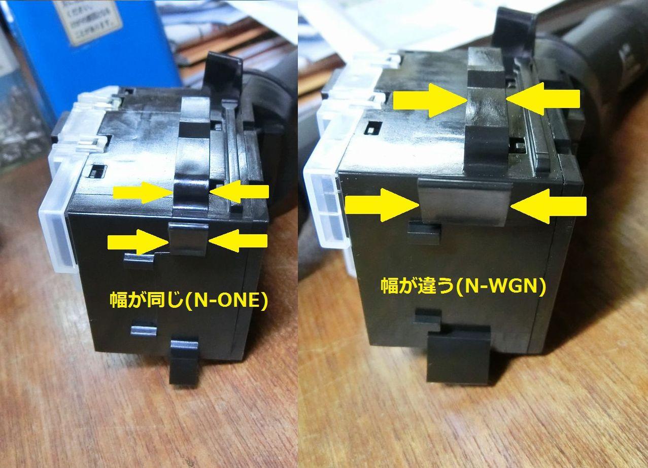 N-WGN用間欠ワイパーSWをN-ONEに取り付ける