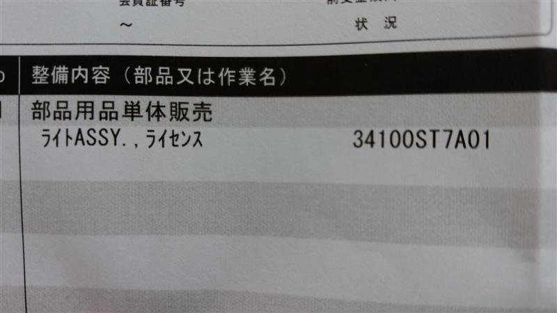 キャンペーンKC13 インテークダクト交換