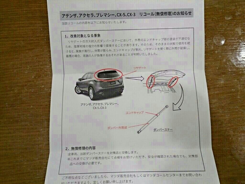 トランクのダンパー 部品交換~(リコール)