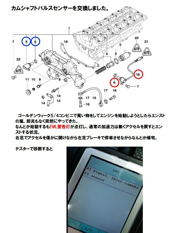 EML警告灯カムシャフトパルスセンサー交換(涙)