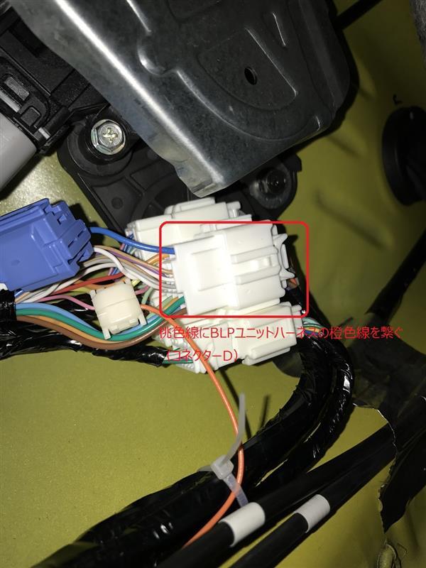 PIVOT 3-drive BLP (BLP)  取り付け