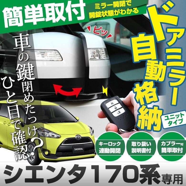 【シェアスタイル】シエンタ 170系 自動格納ドアミラーユニット 取付・交換