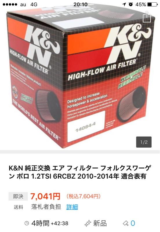 K&NフィルターΨ( ̄∀ ̄)Ψケケケ…お安くゲット!
