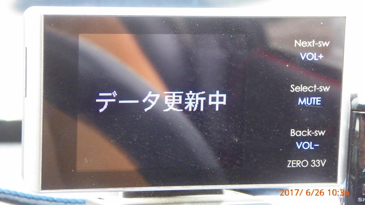 COMTEC ZERO 33V GPSデータ更新【記録】