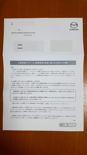 【リコール連絡】ハンドブレーキ