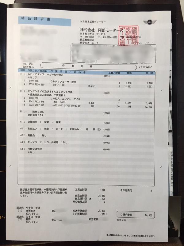 GPディフューザー・パーツ交換