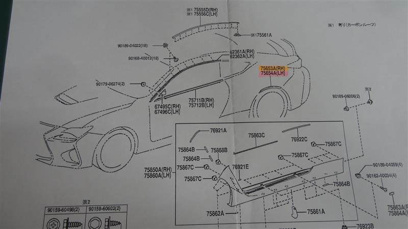 RCF・GSF用 フェンダーモール 取付(品番など)