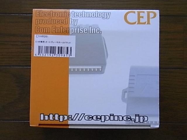 CEP:コムエンタープライズ/オートブレーキホールドキット