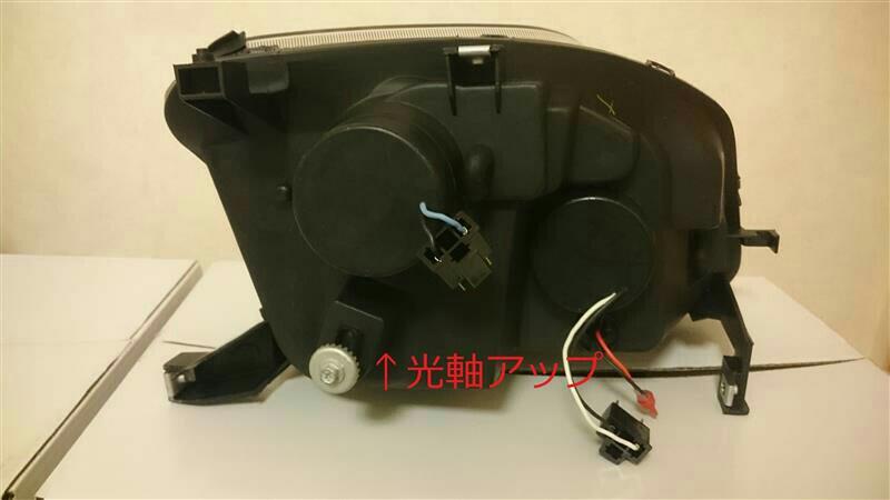 社外ヘッドライト光軸調整