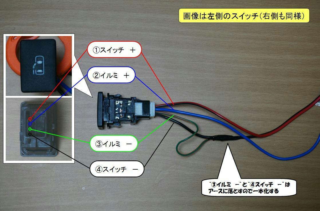 純正風ウチガー取付 スイッチユニット準備編