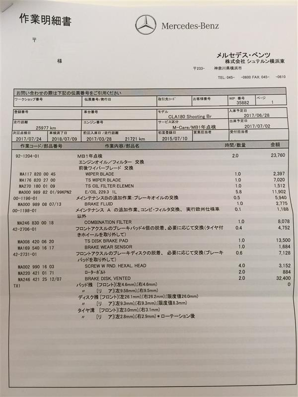 CLA180SB 新車2年点検 2.6万Km 12万8千円(タダ)